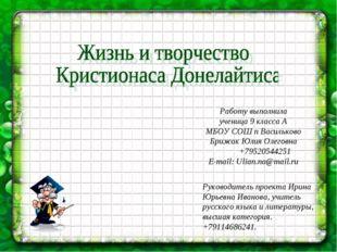 Руководитель проекта Ирина Юрьевна Иванова, учитель русского языка и литерату