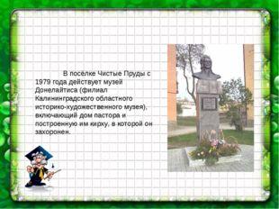 В посёлке Чистые Пруды с 1979 года действует музей Донелайтиса (филиал Калин