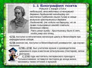 Родился 1 января 1714 в небольшой, впоследствии исчезнувшей деревне Лаздинел