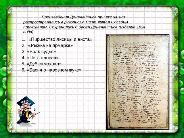 Произведения Донелайтиса при его жизни распространялись в рукописях. Поэт чи...
