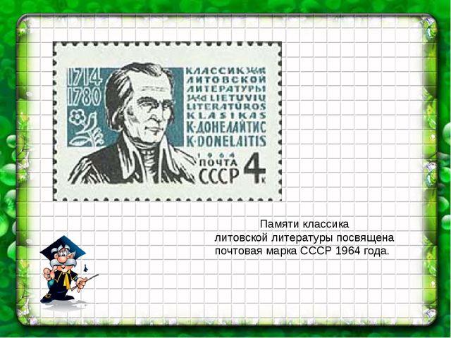 Памяти классика литовской литературы посвящена почтовая марка СССР 1964 года.