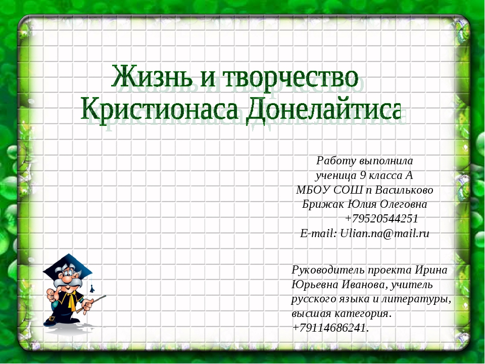 Руководитель проекта Ирина Юрьевна Иванова, учитель русского языка и литерату...