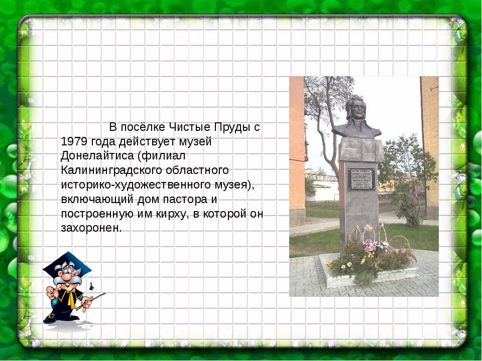 В посёлке Чистые Пруды с 1979 года действует музей Донелайтиса (филиал Калин...