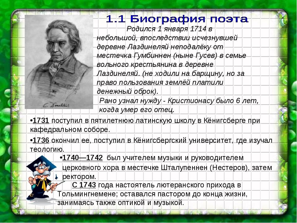 Родился 1 января 1714 в небольшой, впоследствии исчезнувшей деревне Лаздинел...