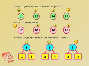 11 12 14 13 17 18 16 15 Число 12 увеличить на 1. Сколько получиться? Число 18