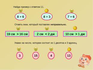 8 + 6 Найди пример с ответом 11. Отметь знак, который поставлен неправильно.