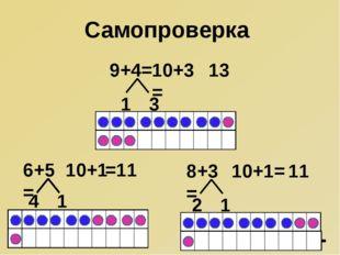 Самопроверка 6+5= 10+1 =11 4 1 3 1 8+3= 2 1 10+1= 11 9+4= 13 10+3=