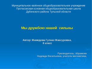 Мы дружбою нашей сильны Автор: Мамедова Гулназ Мансуровна, 8 класс Руководит
