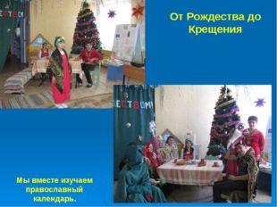 От Рождества до Крещения Мы вместе изучаем православный календарь.