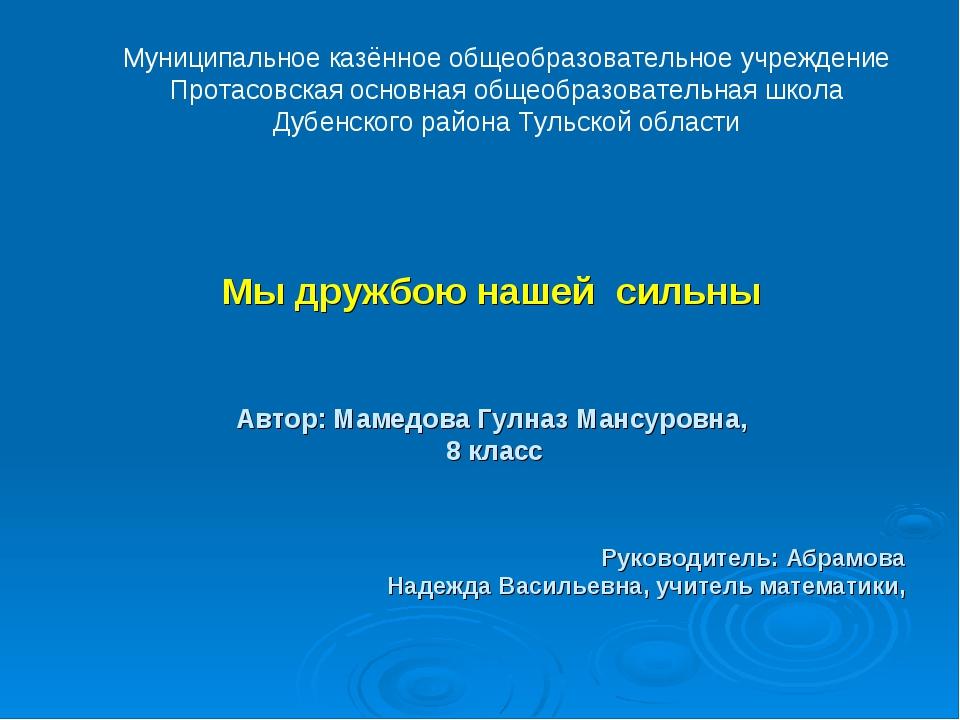 Мы дружбою нашей сильны Автор: Мамедова Гулназ Мансуровна, 8 класс Руководит...