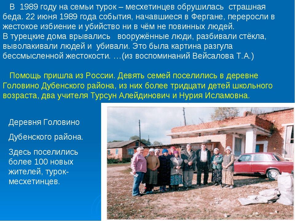 В 1989 году на семьи турок – месхетинцев обрушилась страшная беда. 22 июня 1...