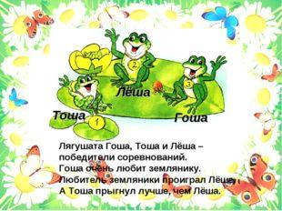 Гоша Лёша Тоша Лягушата Гоша, Тоша и Лёша – победители соревнований. Гоша оче