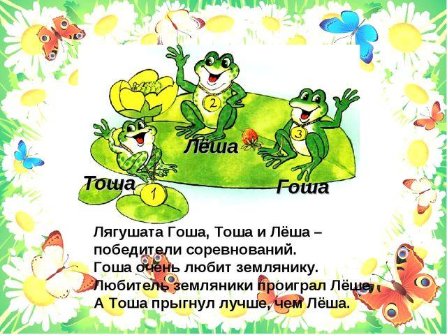 Гоша Лёша Тоша Лягушата Гоша, Тоша и Лёша – победители соревнований. Гоша оче...
