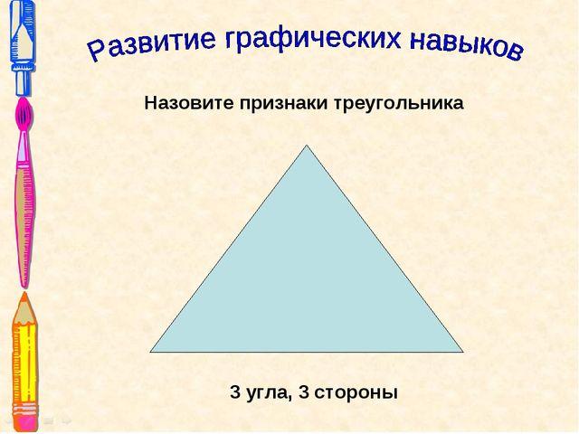 Назовите признаки треугольника 3 угла, 3 стороны