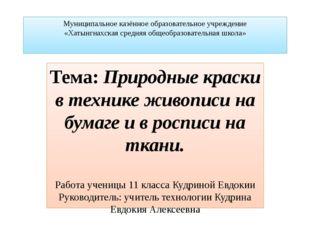 Муниципальное казённое образовательное учреждение «Хатынгнахская средняя обще