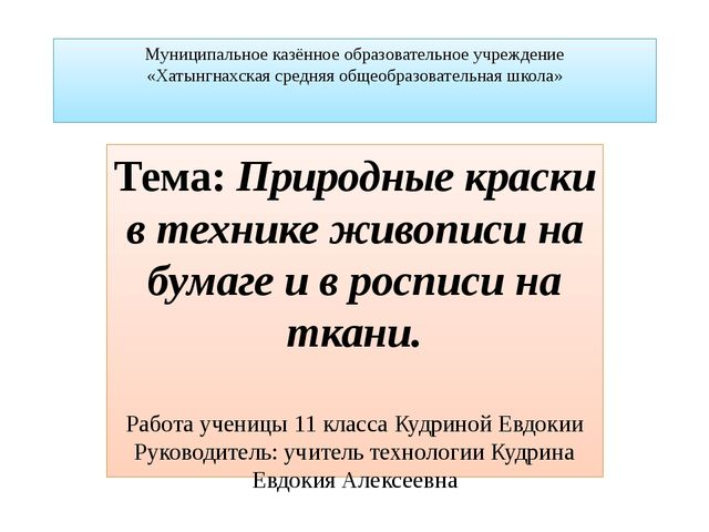 Муниципальное казённое образовательное учреждение «Хатынгнахская средняя обще...