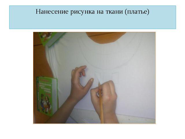 Нанесение рисунка на ткани (платье)