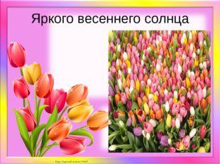 Яркого весеннего солнца Матюшкина А.В. http://nsportal.ru/user/33485