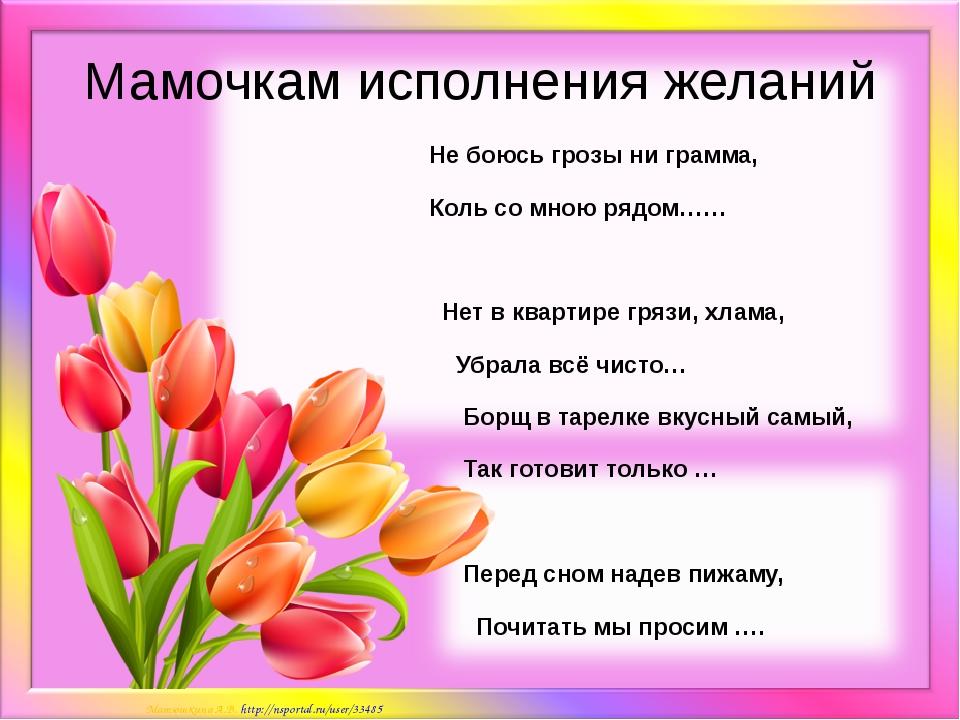 Мамочкам исполнения желаний Не боюсь грозы ни грамма, Коль со мною рядом…… Не...