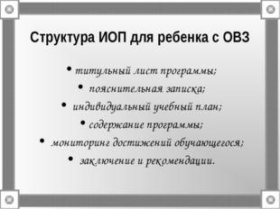 Структура ИОП для ребенка с ОВЗ титульный лист программы; пояснительная запис