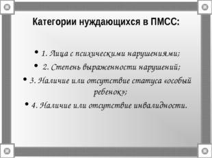 Категории нуждающихся в ПМСС: 1. Лица с психическими нарушениями; 2. Степень