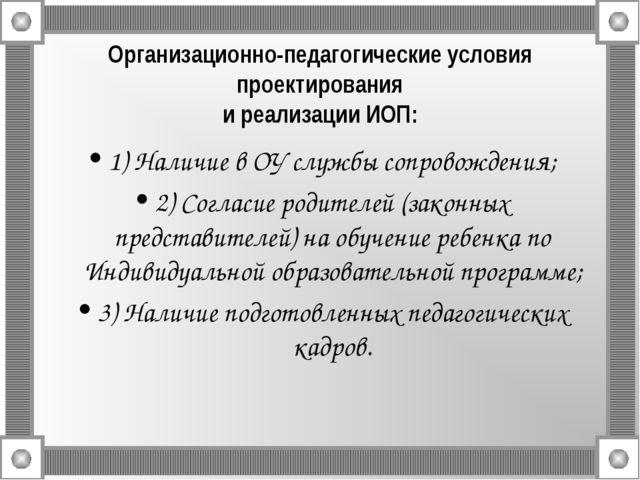 Организационно-педагогические условия проектирования и реализации ИОП: 1) Нал...