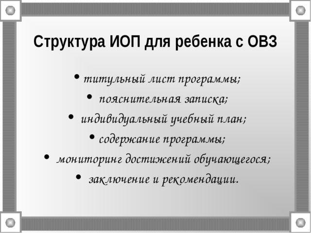 Структура ИОП для ребенка с ОВЗ титульный лист программы; пояснительная запис...