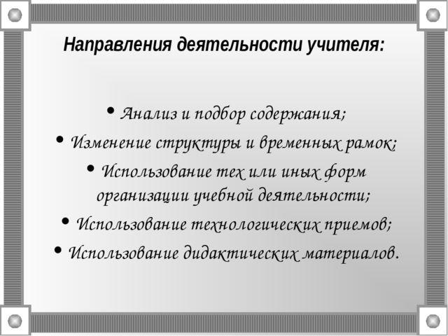 Направления деятельности учителя: Анализ и подбор содержания; Изменение стру...