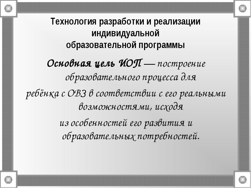 Технология разработки и реализации индивидуальной образовательной программы О...