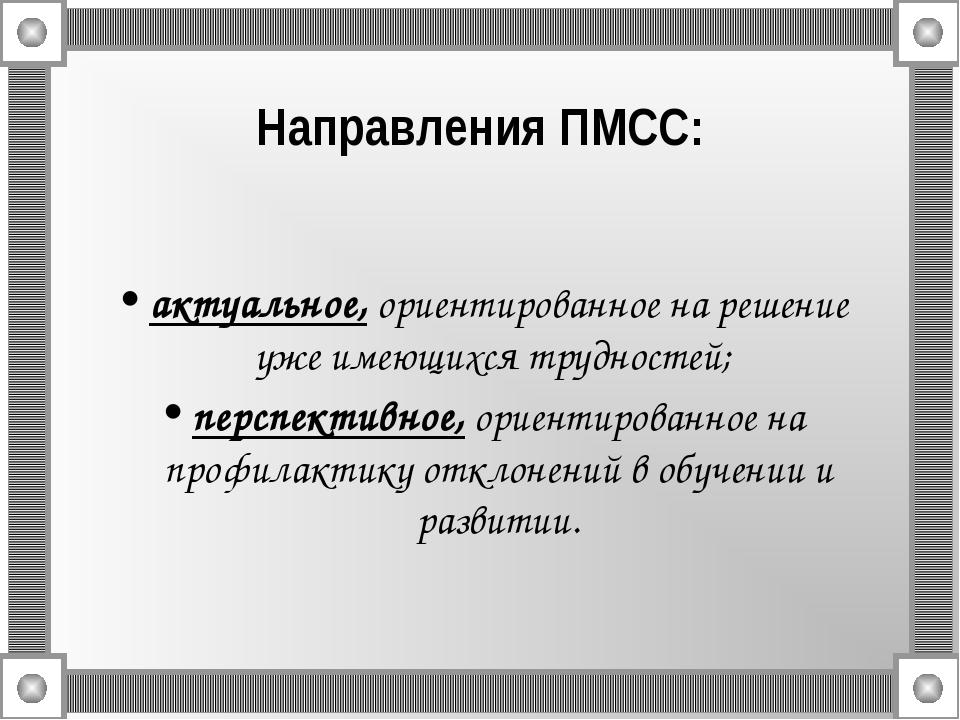 Направления ПМСС: актуальное, ориентированное на решение уже имеющихся трудно...