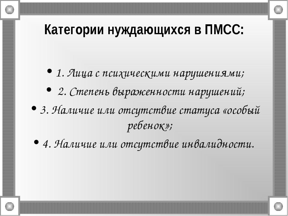 Категории нуждающихся в ПМСС: 1. Лица с психическими нарушениями; 2. Степень...
