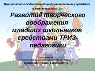 Презентация учителя начальных классов высшей категории Фроловой Ирины Евгенье