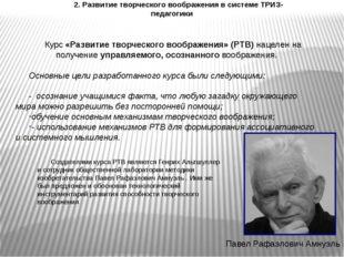 2. Развитие творческого воображения в системе ТРИЗ-педагогики Курс «Развитие