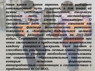 Наше время – время перемен. Россия выбирает инновационный путь развития, а дл