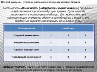 Второй уровень – уровень системного описания элементов мира Задача учителя: н