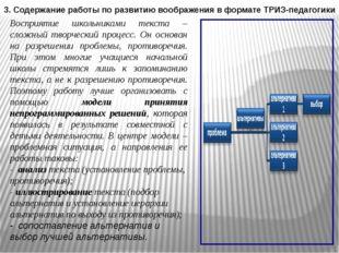 3. Содержание работы по развитию воображения в формате ТРИЗ-педагогики Воспри