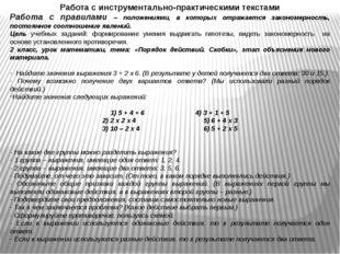 Работа с инструментально-практическими текстами Работа с правилами – положени