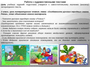 Работа с художественными текстами Цель учебных заданий: подготовка учащихся к