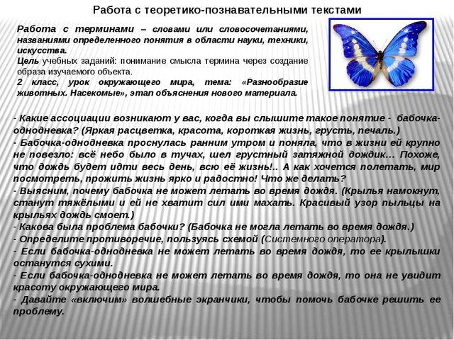 Работа с теоретико-познавательными текстами Работа с терминами – словами или...