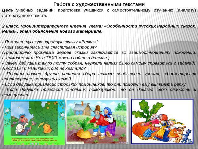 Работа с художественными текстами Цель учебных заданий: подготовка учащихся к...