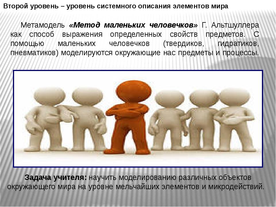 Второй уровень – уровень системного описания элементов мира Задача учителя: н...