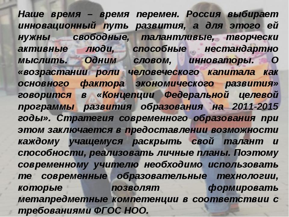 Наше время – время перемен. Россия выбирает инновационный путь развития, а дл...