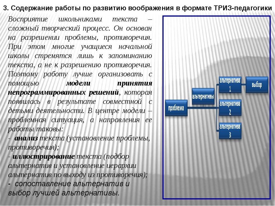 3. Содержание работы по развитию воображения в формате ТРИЗ-педагогики Воспри...