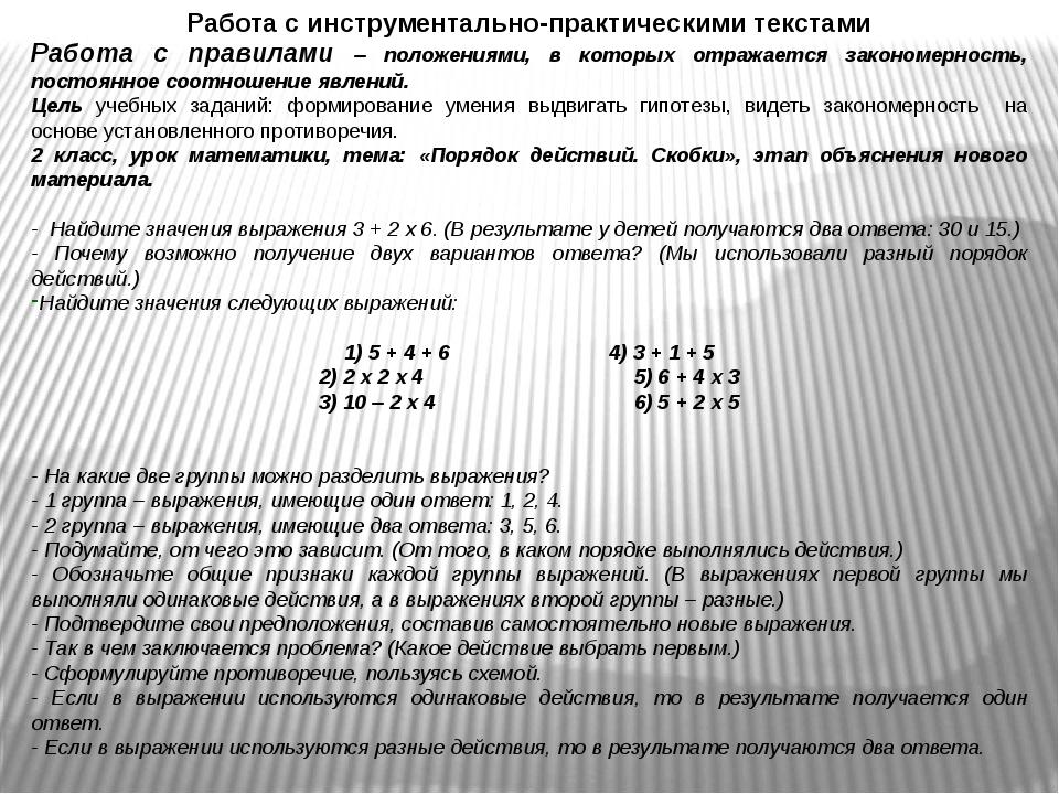 Работа с инструментально-практическими текстами Работа с правилами – положени...