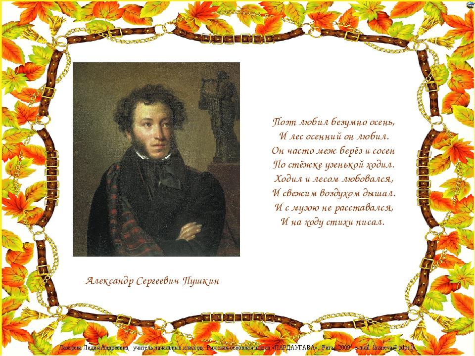 Стих про осень известные поэты