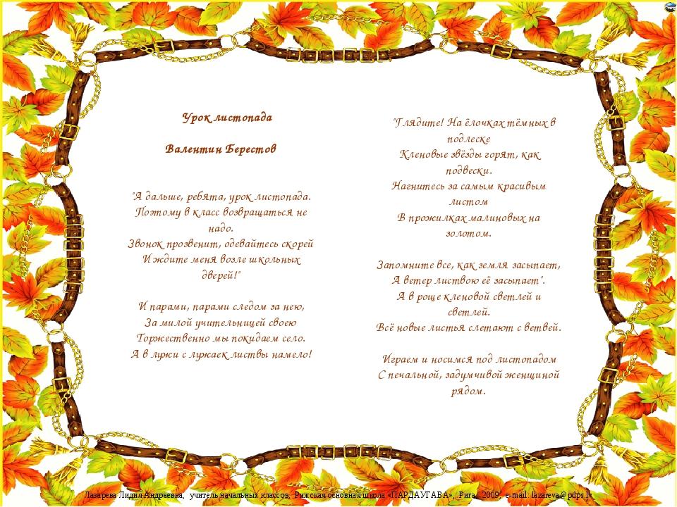 """Урок листопада Валентин Берестов """"А дальше, ребята, урок листопада. Поэтому..."""