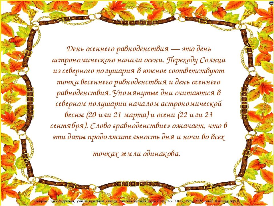 День осеннего равноденствия — это день астрономического начала осени. Переход...