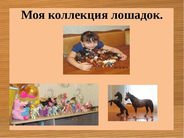 Моя коллекция лошадок.