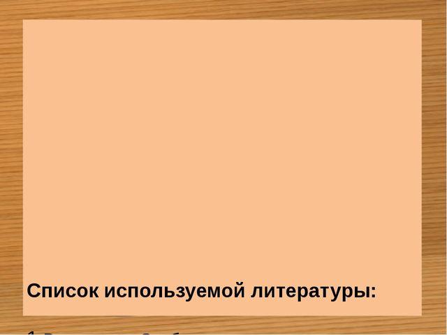 Список используемой литературы:  1.Википедия. Свободная энциклопедия. wikip...