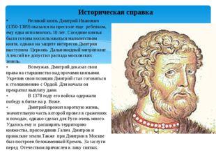 •Великий князь Дмитрий Иванович (1350-1389) оказался на престоле еще ребенко
